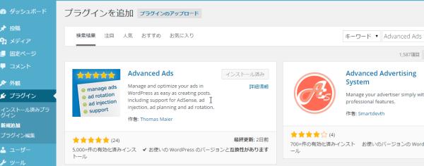 Advanced Adsをワードププレスの管理画面から探します。プラグインの追加からAdvanced Adsで検索します。