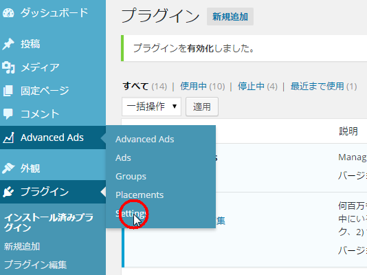 Advanced Adsが有効化されるとメニューにAdvanced Adsが表示されます。そこからSettingsに進みます。
