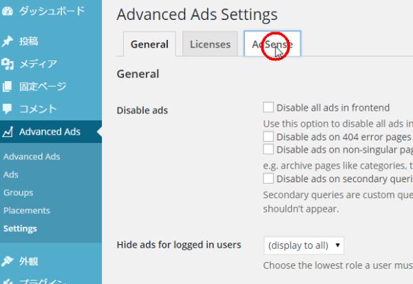 Advanced AdsのSettingsからAdSenseタブへ進みます。