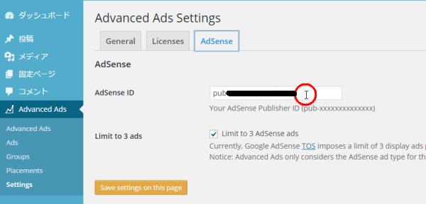 AdSenseタブでGoogleAdSenseのIDを最初に設定します。GoogleのAdSense管理画面からIDナンバーをコピペしてください。