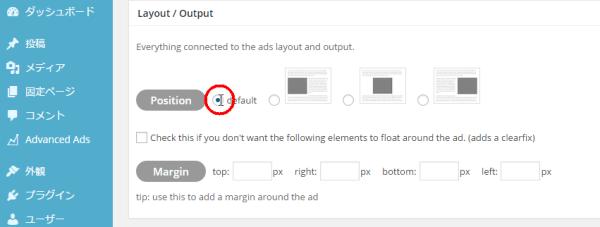 Layout/outputでは表示するレイアウトを決めます。ここではそのままdefoultにしておきます。記事中で左回り、右回り、中央などの選択があります。