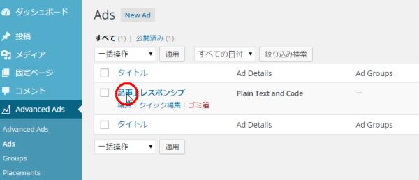 一般の記事のような感じで先ほど作った広告ができあがっています。AdSenseなど広告をいくつか表示したい場合は、この手順を繰り返します。
