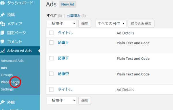 今度は、作成した広告スペースを目的の場所へ表示させる手順です。Placementsをクリックします。