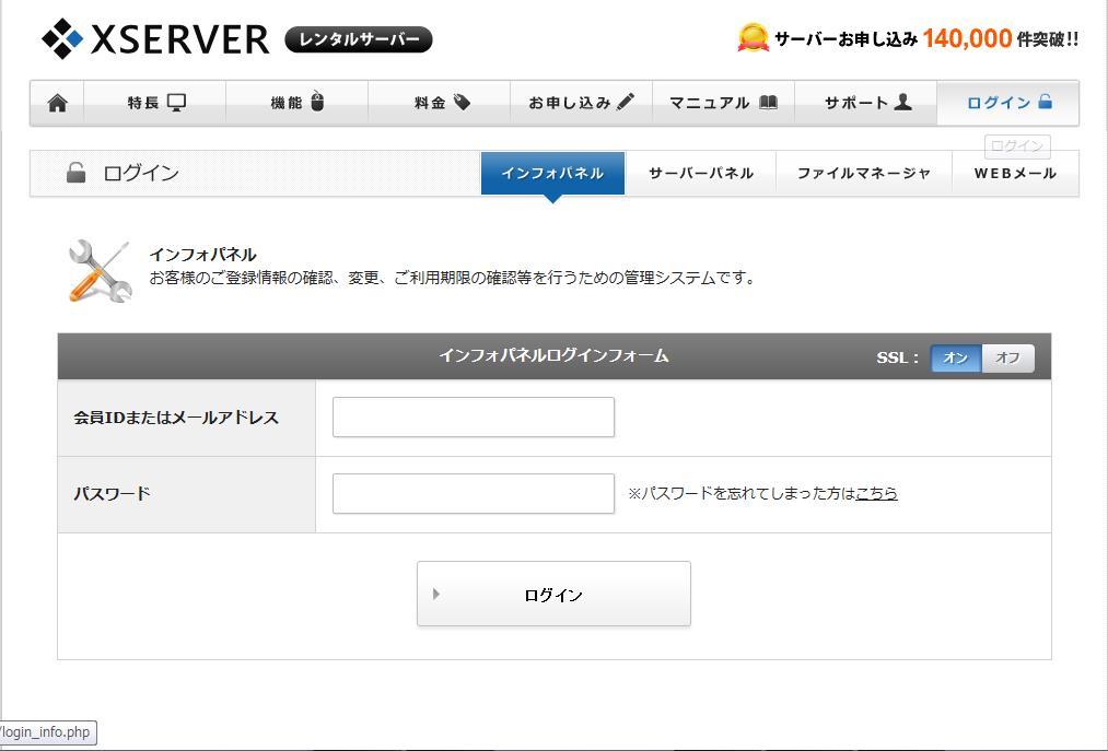 会員IDもしくはメールアドレスとパスワードを入力して[ログイン]ボタンをクリックしログインします。