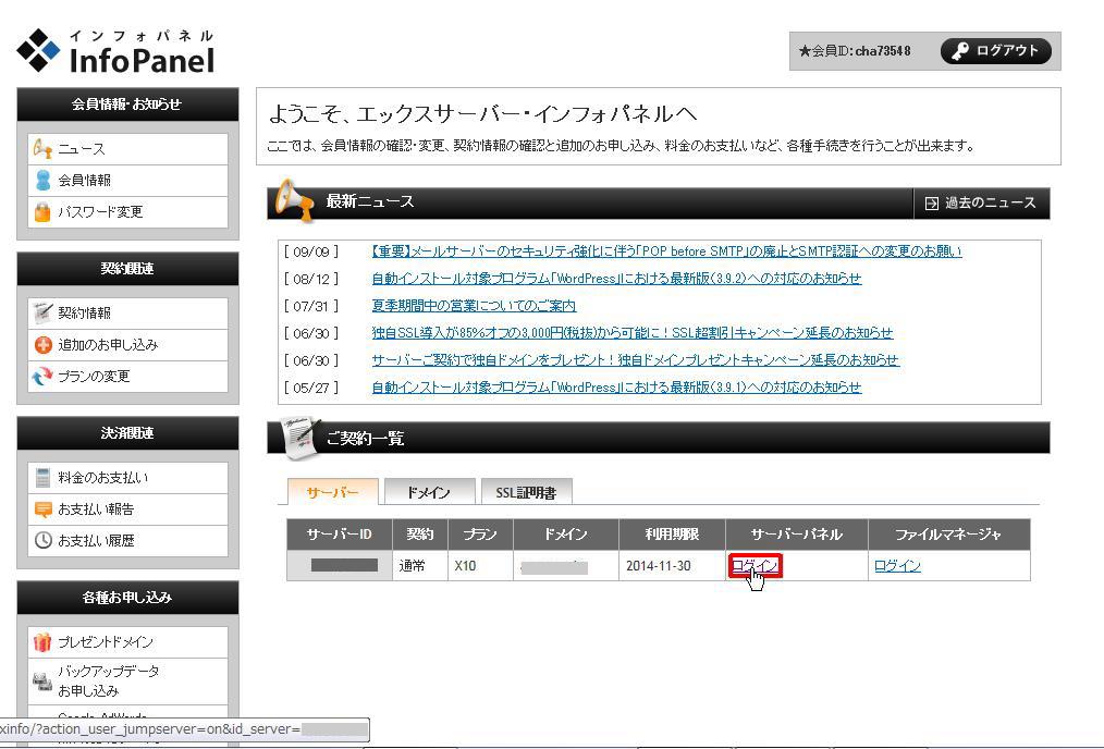 このような画面が表示されたら、契約しているサーバーパネルへの[ログイン] をクリックします。