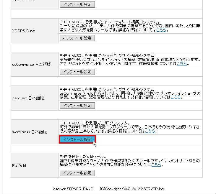 WordPress日本語版の[インストール設定] ボタンをクリックします。