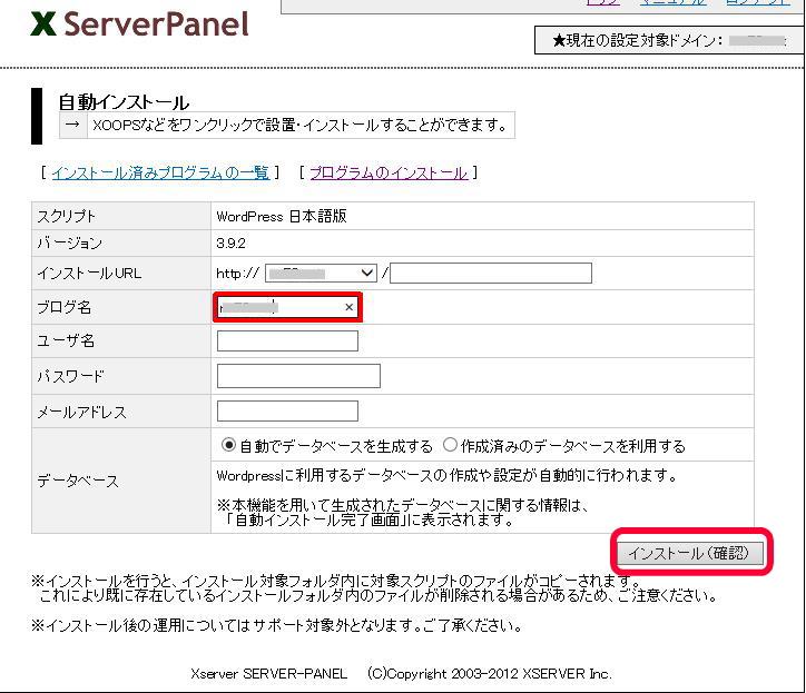 ブログ名を入力します。これは後から変更出来ます。以下ユーザー名やパスワード、メールアドレスを設定します。WordPressの管理画面へログインするときに必要になりますので、控えておきます。データベースは、通常は自動で生成するを選びます。上級者向けであらかじめ作成しておいたデータベースを使いたい場合は「作成済みのデータベースを利用する」をチェックします。それぞれの枠を入力したら右下の[インストール(確認)]ボタンをクリックします。