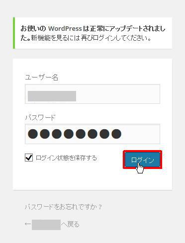 更新する場合再度ユーザー名とパスワードを聞かれるので、入力して[ログイン] ボタンをクリックします。