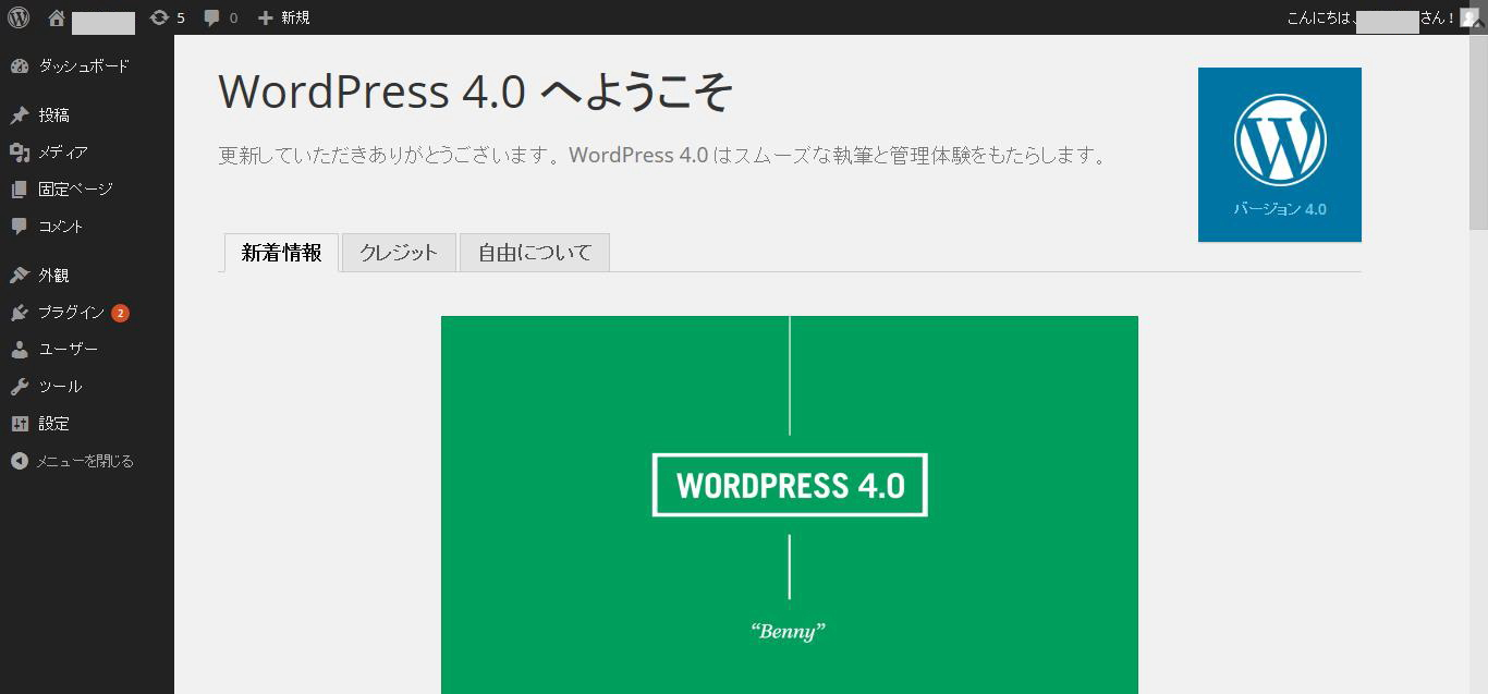 正常にログインできるとこのような画面が表示されます。これでXサーバーへのWordPressのインストールは完了です。