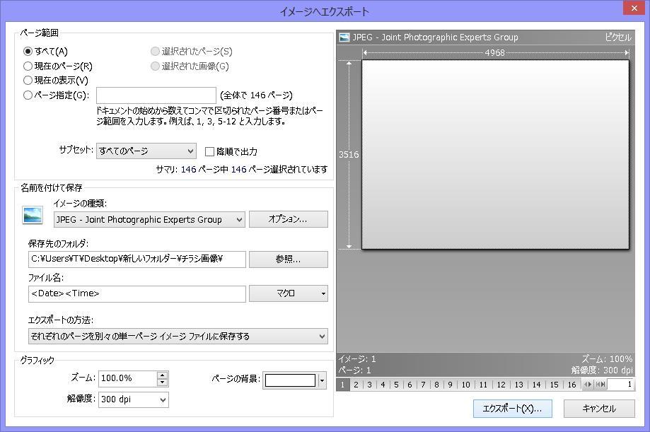 イメージへエクスポートの設定画面が出てきます。