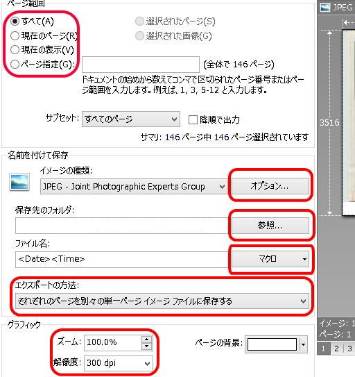 必要な項目を設定していきます。だいたい図のようでいいでしょう。上から画像にしたいページの範囲を指定します。イメージの種類はJPEGがいいでしょう。保存先のフォルダーを指定します。ファイル名はマクロをクリックするとページ番号でつけるとか日付でつけるとかの設定が出来ます。エクスポートの方法は別々の単一ページイメージファイルに保存するになります。グラフィックは100%の300dpiでくらいでいいでしょう。必要に応じて変更して下さい。