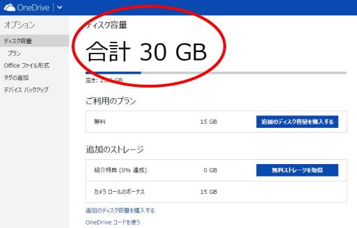 OneDrive無料ディスク容量30GBに増やす期間限定方法