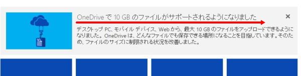 ワンドライブで10GBファイルまでアップロード可能になった
