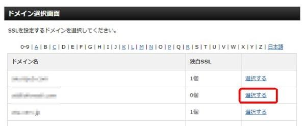SSL設定でドメインを選択