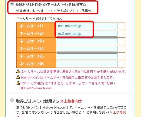 ムームードメインにでns1.mixhost.jp、ns2.mixhost.jpと入力