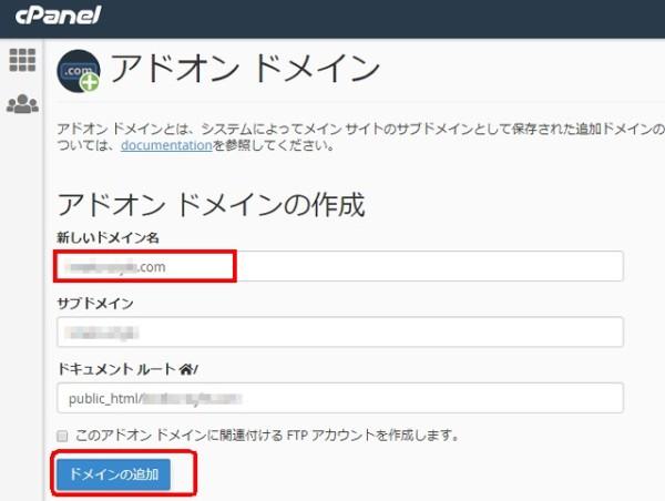 次の画面で新しいドメインの欄に、「http」や「/」「www」等を付けないでドメイン名を入力します。