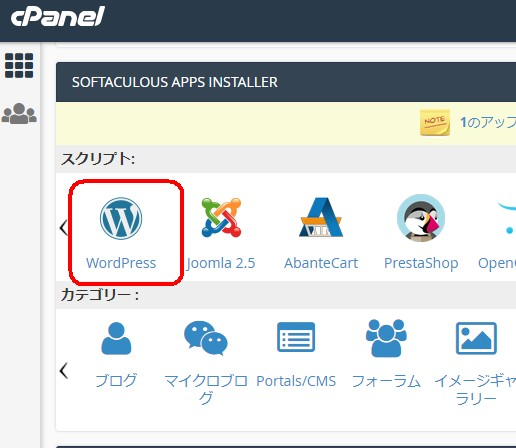 次に、cPanelの下の方にあるWordpressをクリックします。