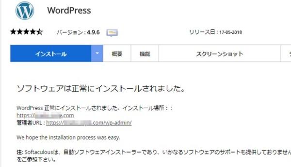 この画面になっていればWordPressのインストールが成功です。