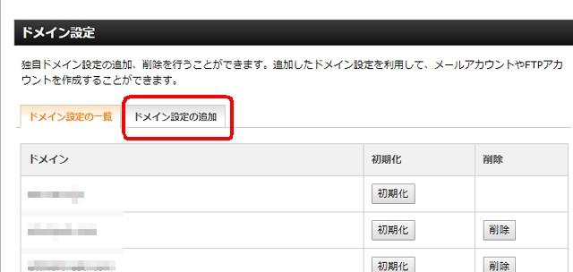 ドメイン設定の追加のタブをクリックします。