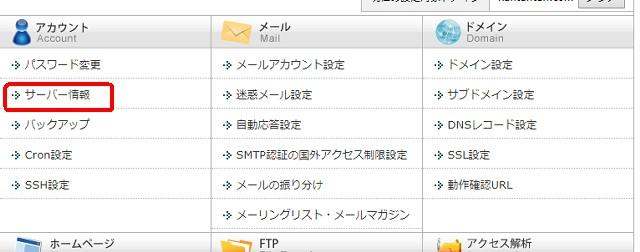トップページのサーバー情報のところをクリックします。