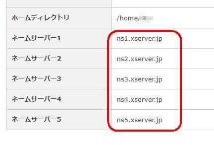 画面の下の方にネームサーバー情報が記載されています。