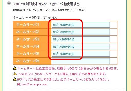 次の画面で下の方にある「GMOペパボ以外 のネームサーバを使用する」にチェックをいれるとネームサーバーを入力する欄が出てきます。