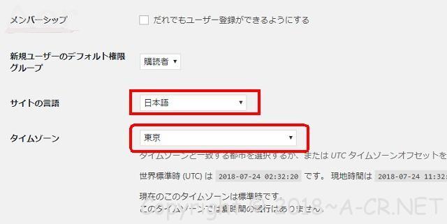 日本語を選択、タイムゾーンを東京にする