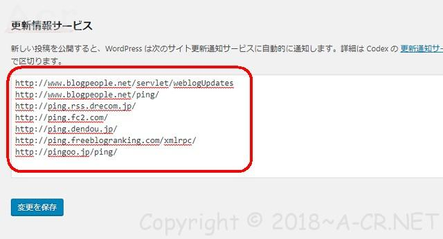 設定→投稿設定→下の方の更新情報サービスへPing送信先を付け加えます。