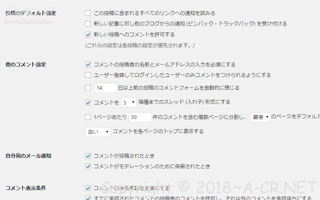 設定→ディスカッション設定で以下のチェックを外したり、チェクを入れたしします。