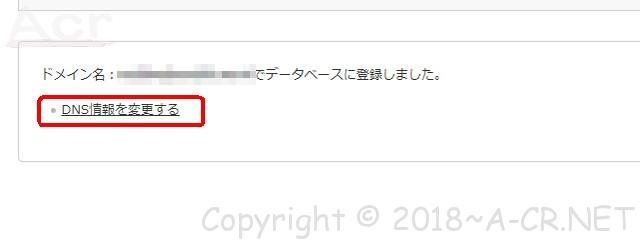DNS情報を変更するをクリックします。