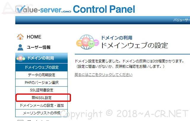 次の画面で無料SSL設定をクリックします。