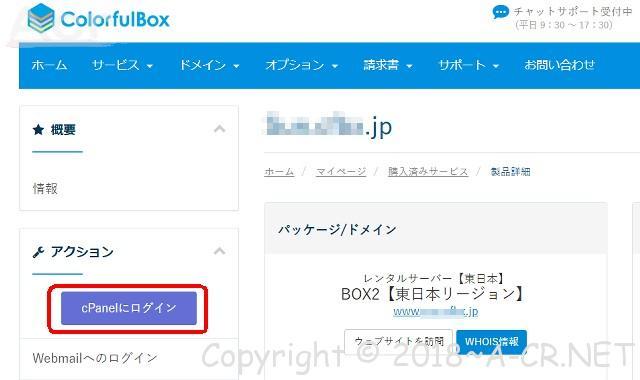 まずは、ColorfulBox(カラフルボックス)のCパネルへログインします。
