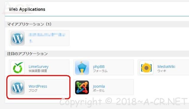 Web Applicationのところで、WordPressをクリックします。