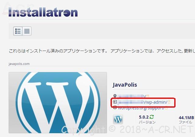 WordPressの管理画面にログインしてWordPressの設定ができます。