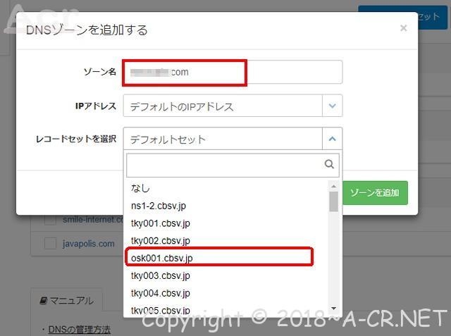 レコードセットを選択で、先ほどコピーしておいたサーバー名を探します。それを選んでから、ゾーン追加をクリックします。
