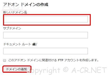 新しいドメイン名のところに、http://とかなしでドメイン名そのものを入力してドメイン追加をクリックします。