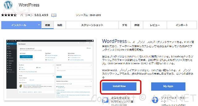 次のWordPressのインストール画面でinstall nowをクリックします。