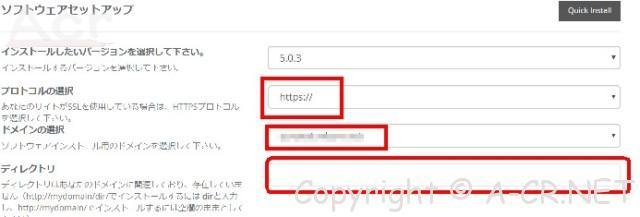 次の画面で、htttpsとドメイン、WordPressを設置するフォルダ設定です。