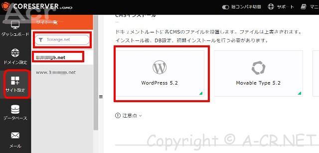 コアサーバーへWordPressのインストール