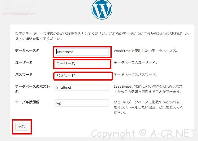 WordPressのインストールデータベース名など設定