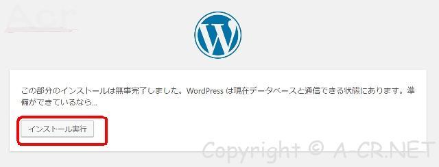 WordPressのインストール続き
